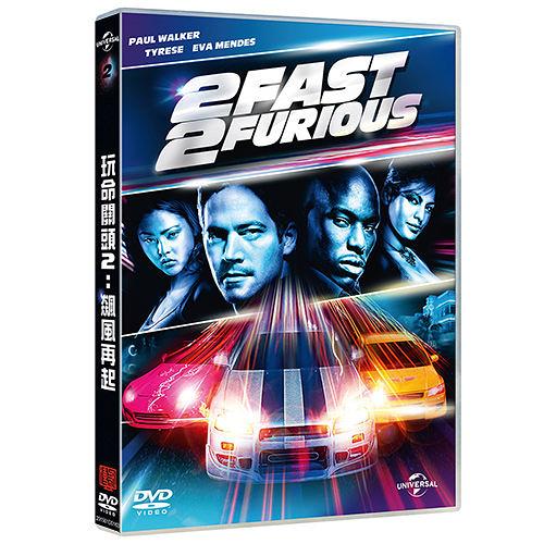 玩命關頭 2:飆風再起 DVD 2 Fast 2 Furious