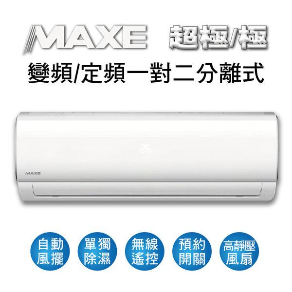 【YUDA悠達集團】MAXE萬士益變頻/定頻一對二分離式/吊隱/大小配冷氣MA2-2828VH /冰點/三洋/另有冷暖