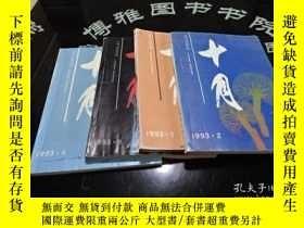 二手書博民逛書店十月罕見1993 1.2.5.6期 55-6 實物圖Y155496