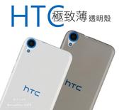 現貨 HTC 10 evo Lifestyle Pro U12+ U11 u11+ U Ultra Play One X10 X9 A9 M9+ M8 M7 E9+ E8 隱形極致薄 手機殼 保護殼
