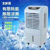 大家源 30L勁涼負離子遙控水冷扇 TCY-8907-灰白 /TCY-8905水藍