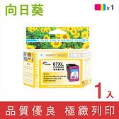 向日葵 for HP NO.67XL (3YM58AA) 彩色高容量環保墨水匣 /適用 Envy Pro 6020 AiO / Deskjet 1212 / 2332 / 2722