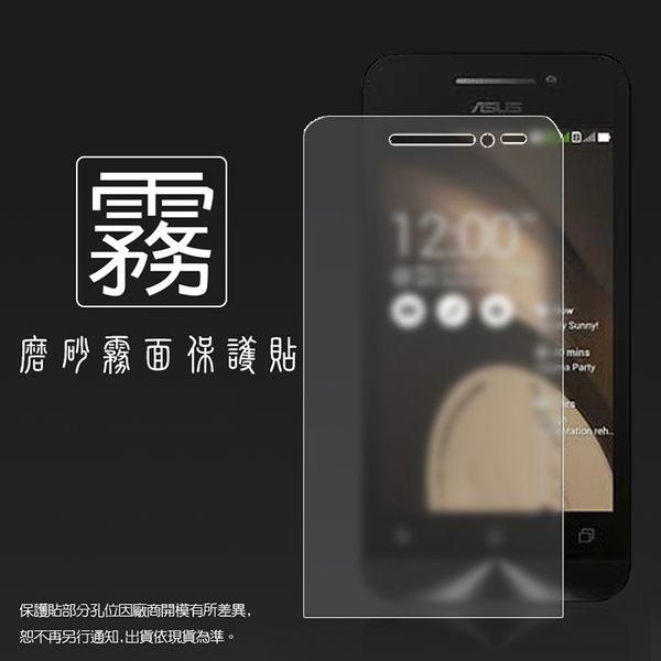◆霧面螢幕保護貼 ASUS ZenFone 4 A400CG 4吋 T00I 保護貼 軟性 霧貼 霧面貼 磨砂 防指紋 保護膜