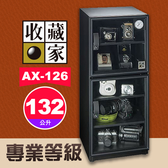 【現貨】 收藏家 AX-126 五層 專業等級系列全功能電子防潮箱 AX系列 大型除濕防潮主機 屮Z7