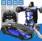 遙控汽車 手勢感應遙控變形汽車金剛機器人遙控車充電動男孩賽車玩具車【快速出貨八折下殺】