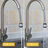 水龍頭防濺頭萬能通用過濾器廚房家用可旋轉加長起泡器出水嘴花灑·享家生活館