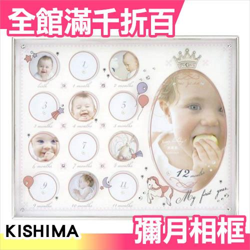 日本 日本 KISHIMA 12月份週歲成長紀錄金屬相框 KP-31069 徐若瑄姐妺款 彌月 禮物【小福部屋】