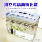 墨魚魚缸孵化盒獨立式隔離盒繁殖盒斗魚盒亞克力隔離缸外多功能 聖誕免運