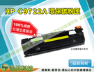HP C9722A 高品質黃色環保碳粉匣 適用於4600/4650/LJ-4600/LJ-4650