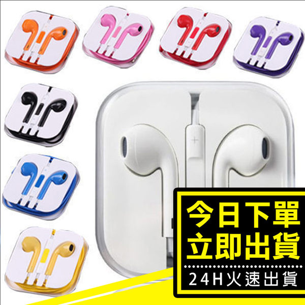[24hr-台灣現貨] Apple EarPods 高音質 線控 立體音 耳機 免 藍芽 iphone 6/7/8 plus