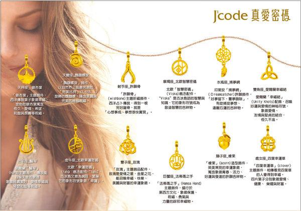 ☆元大鑽石銀樓☆【十二星座幸運物】J code真愛密碼『水瓶座/捕夢網』黃金手鍊