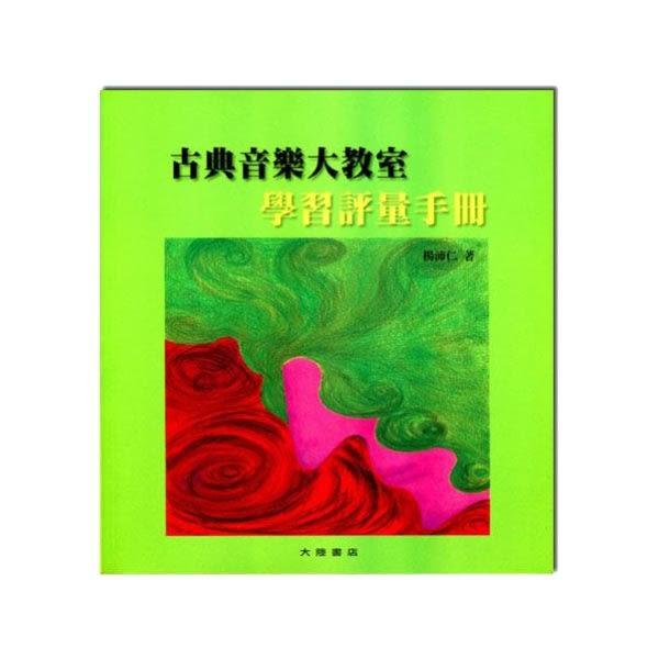小叮噹的店- 古典音樂大教室 學習評量手冊(附解答) B75