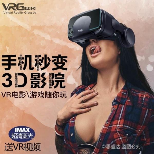 VR眼鏡 VR眼鏡3D護眼虛擬現實影音游戲自帶耳機思睿達