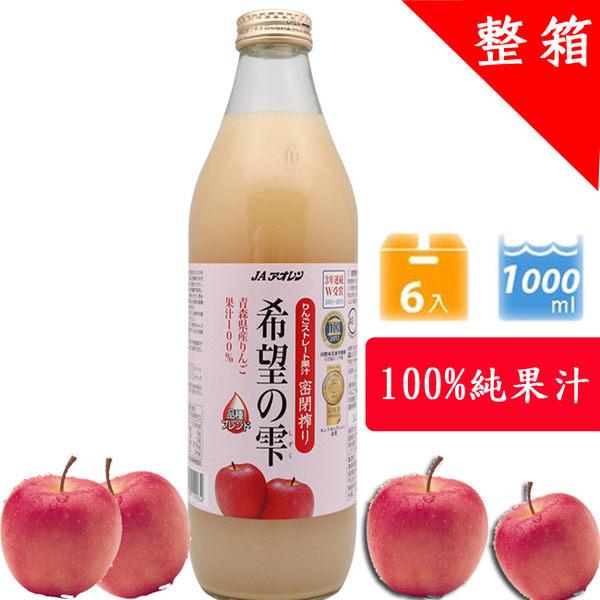 青森農協 希望之露蘋果汁(1000ml)x6入