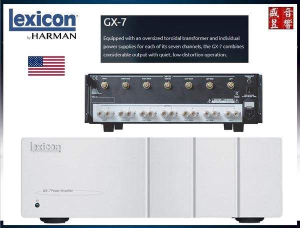 盛昱音響 #美國 Lexicon GX-7 七聲道後級【卡門公司貨】 現貨