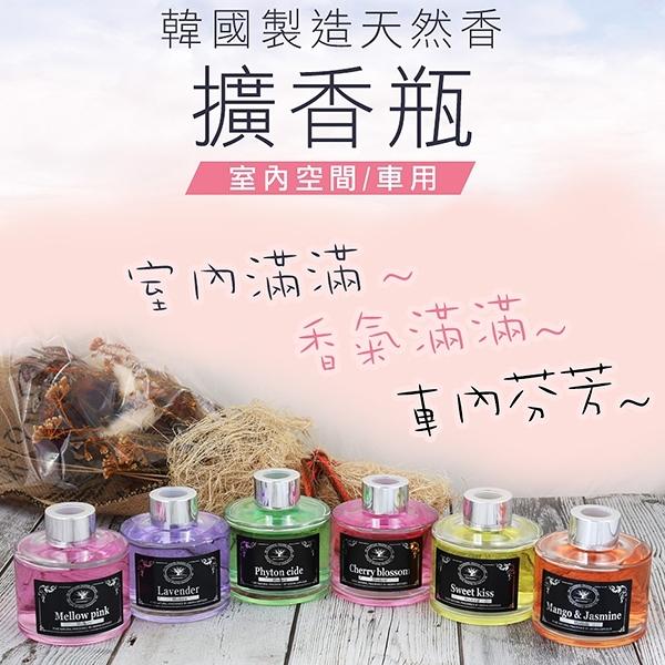 韓國 INCENSE 室內香氛擴香瓶 130ml 多款可選 居家香氛 車用擴香【小紅帽美妝】