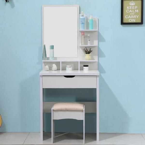 簡約現代小戶型臥室經濟迷你梳妝台儲物多功能收納櫃化妝桌 快速出貨