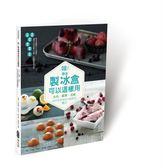 (二手書)哇!原來製冰盒可以這樣用:小巧.簡單.美味 封存色香味的方塊創意魔法