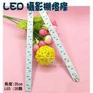 攝彩@LED攝影棚燈條 35顆 適用於折疊式柔光箱補光燈道具聚光燈條 白光