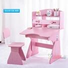 兒童書桌 書櫃組合男孩女孩寶寶學習桌小學生寫字課桌椅套裝T 3色