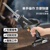 電鋸鋰電往復鋸家用電動馬刀鋸充電式鋸子小型戶外便攜手持伐木電鋸LX JUSTM春季新品