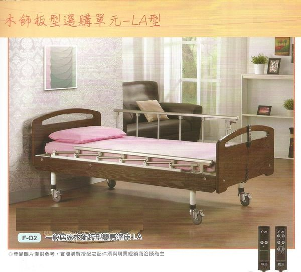電動病床/電動床 立明交流電力可調整式病床(未滅菌)一般居家木飾板兩馬達F02-LA型【送精美贈品】
