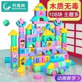 兒童積木玩具3-6周歲女孩寶寶1-2歲嬰兒益智 全館免運
