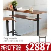 吧檯 吧台桌 餐桌 辦公桌【H0052】格雷設計120cm雙層吧台桌(木) MIT台灣製   收納專科