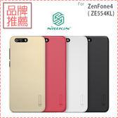 華碩 ASUS ZenFone 4 ZE554KL 手機殼 硬殼 保護殼 防滑 防指紋 NILLKIN 超級護盾