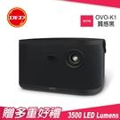 贈VIP 90天、便攜袋、HDMI線 OVO K1 質感黑 LED 智慧投影機 3500流明 公司貨