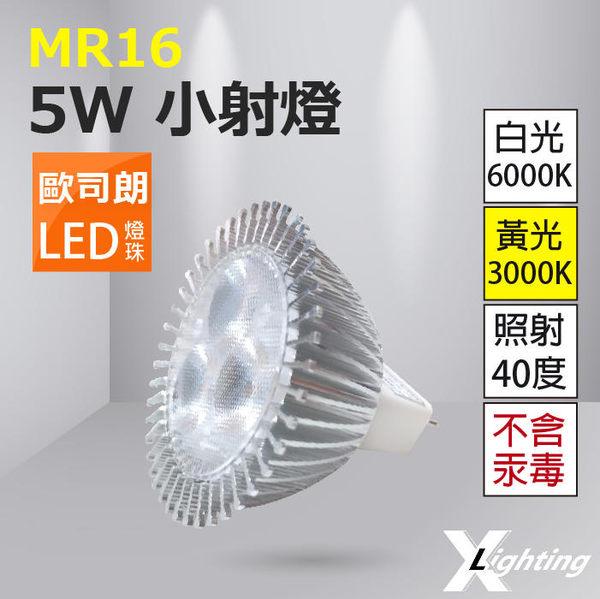 兩年保固! LED MR16 5W 歐司朗晶片 12V 白/黃 鋁殼 射燈 燈泡 杯燈 取代50W鹵素燈