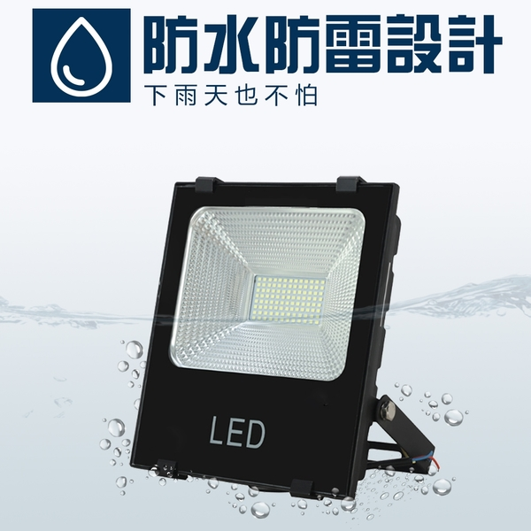 君沛光電 150瓦 探照燈 黑金剛款 LED 150W 投光燈 100V-240V通用 戶外防水 LED燈具