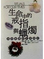 二手書博民逛書店《生命中戒指與蠟燭》 R2Y ISBN:9576931894