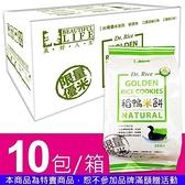 美好人生 稻鴨米餅-經典原味(25入/包) 10包 箱購組(此為特賣賣場)