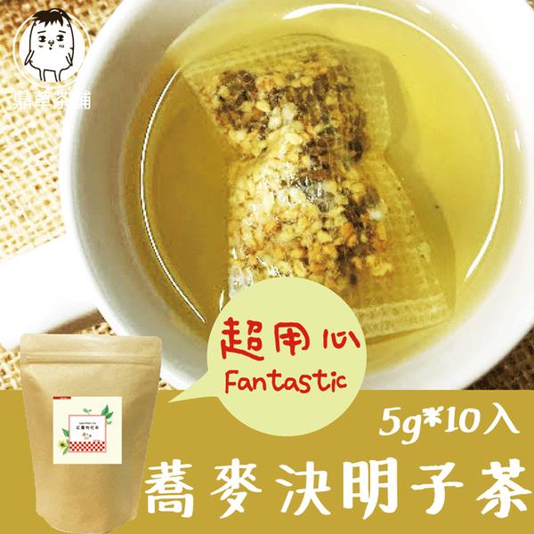 蕎麥決明子茶 10入/袋 黃金蕎麥 茶包 養生茶 穀物茶 蕎麥茶 鼎草茶舖