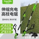 鋰電高枝鋸高空鋸電動高枝剪伸縮高空剪多功能綠籬修剪機可伸縮 自由角落