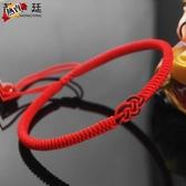 手繩  手鏈豬年本命年手工編織銅錢結紅手繩可男女紅繩子圣誕節 【降價兩天】