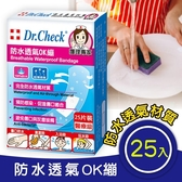 Dr.Check 防水透氣OK繃(25片入)