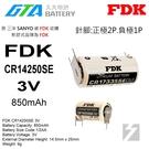 【久大電池】 日本 FDK 三洋 SANYO CR14250SE 3V 帶針腳3P 一次性鋰電【PLC工控電池】FD15