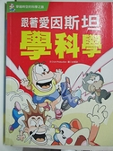 【書寶二手書T4/少年童書_D2O】跟著愛因斯坦學科學_UriProducti