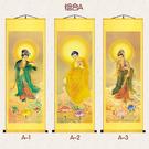 西方三圣佛像掛畫中堂畫佛教畫像觀世音佛像...