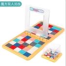 魔方 雙人對戰魔方移動彩色拼圖抖音同款益智親子互動游戲早教兒童玩具【快速出貨八折鉅惠】