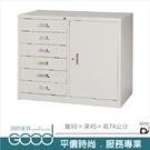 《固的家具GOOD》209-01-AO 單邊六抽屜鋼製公文櫃