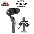 MOZA 魔爪 三軸穩定器 Mini-P MPG02 三軸 穩定器 摺疊 公司貨 適用 相機 攝影機 GoPro 手機