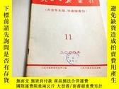 二手書博民逛書店G1034罕見人民日報索引2000 11(總第599期)Y259056