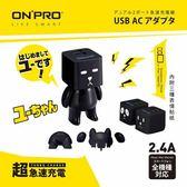 ONPRO UC-2P01 雙USB充電器(5V/2.4A) U將公仔組-黑