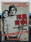 影音專賣店-P04-208-正版DVD-電影【再見列寧】-丹尼爾布爾 凱特琳薩司 蕭蘋哈瑪多娃