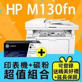 【印表機+碳粉延長保固組】HP LaserJet Pro MFP M130fn 黑白雷射傳真事務機+CF217A 原廠黑色碳粉匣