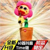 禮物 妖娆花 太陽花向日葵毛絨抖音玩具同款會唱歌跳舞吹薩克斯的禮物 99免運