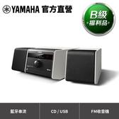 【超贈點10倍送】Yamaha MCR-B020 小型組合音響  B級福利品 原廠保固